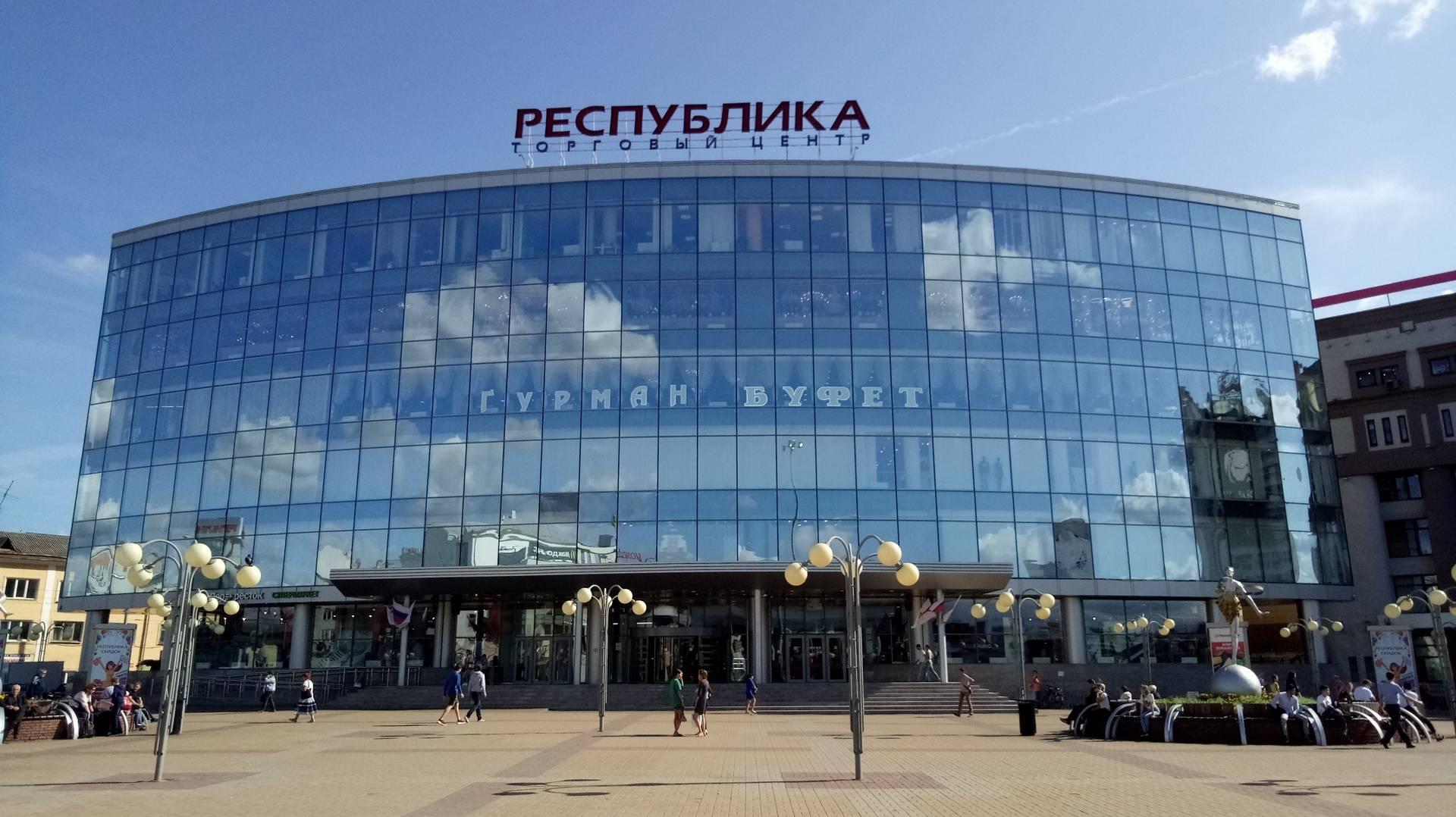 Магазин Республика Казань